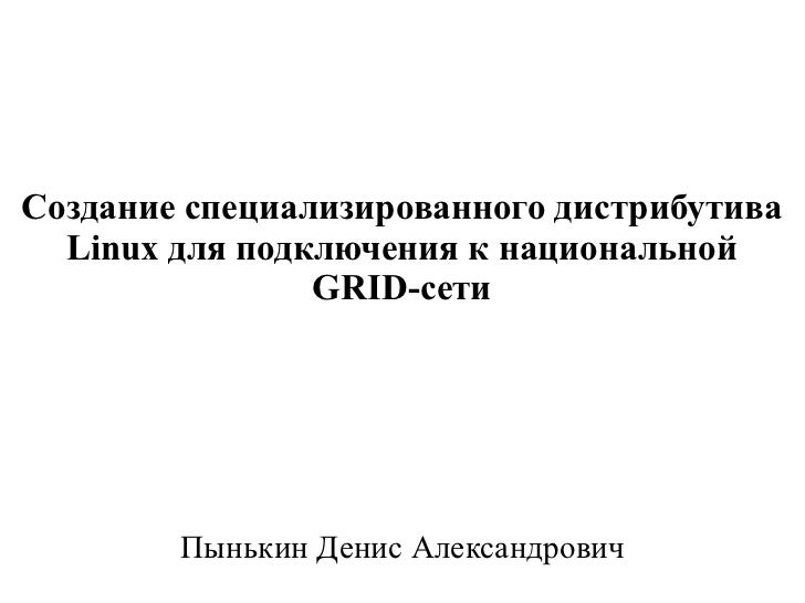 Special linux distribution for national GRID network connection