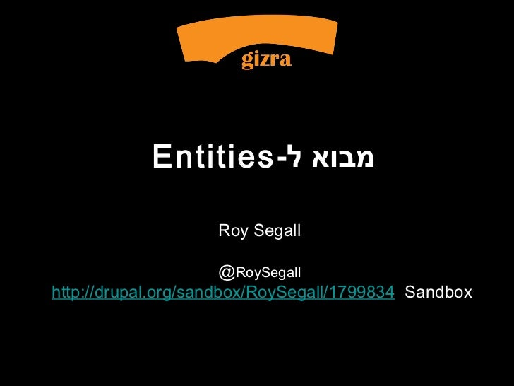 Entities -‫מבוא ל‬                    Roy Segall                       @RoySegallhttp://drupal.org/sandbox/RoySegall/17998...