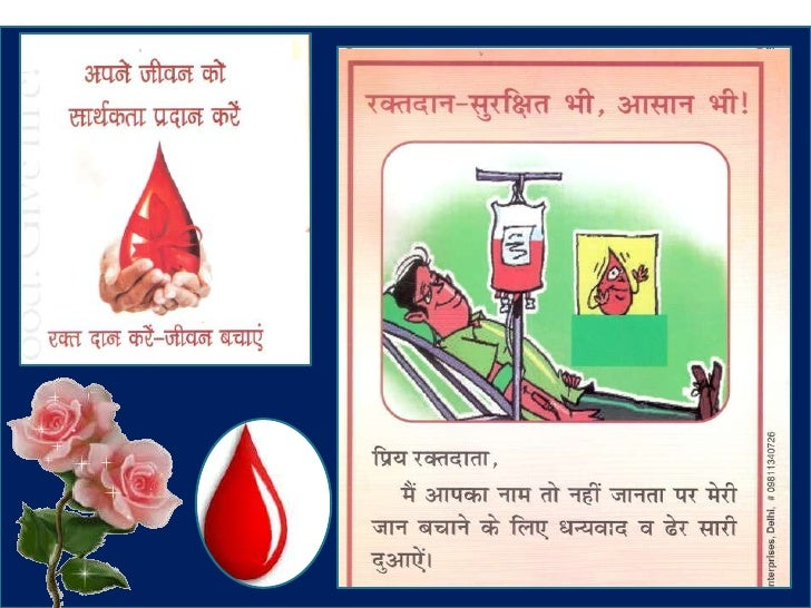 Pics For Gt Blood Donation Logo In Hindi