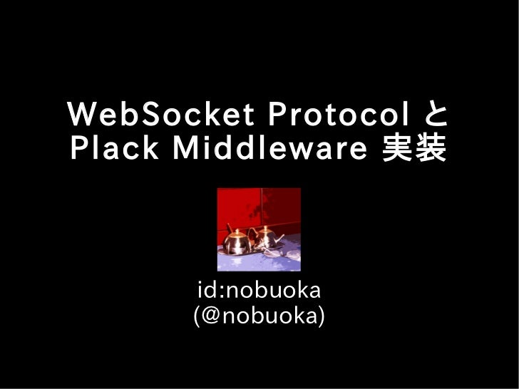 WebSocket Protocol とPlack Middleware 実装       id:nobuoka      (@nobuoka)