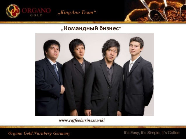 """KingAno Team"" Organo Gold Nürnberg Germany ""Командный бизнес"" www.caffeebusiness.wiki"