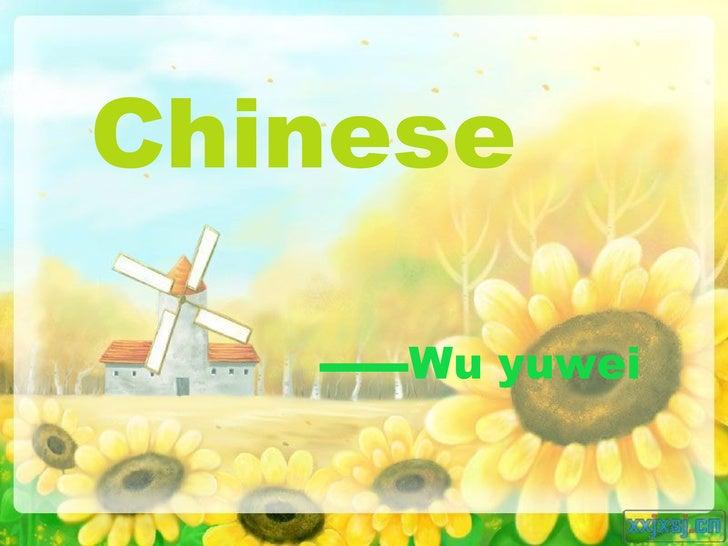 Chinese ▬ ▬ Wu yuwei