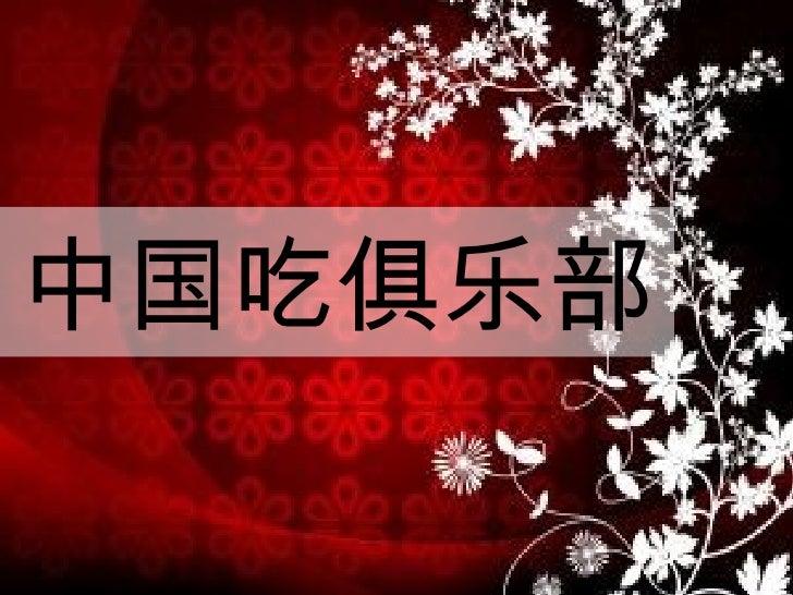 zhongguocaijulebu