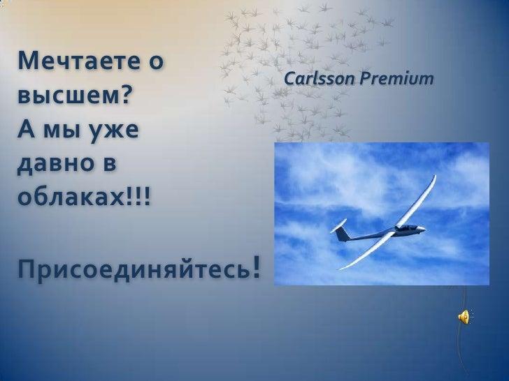 Carlsson Premium