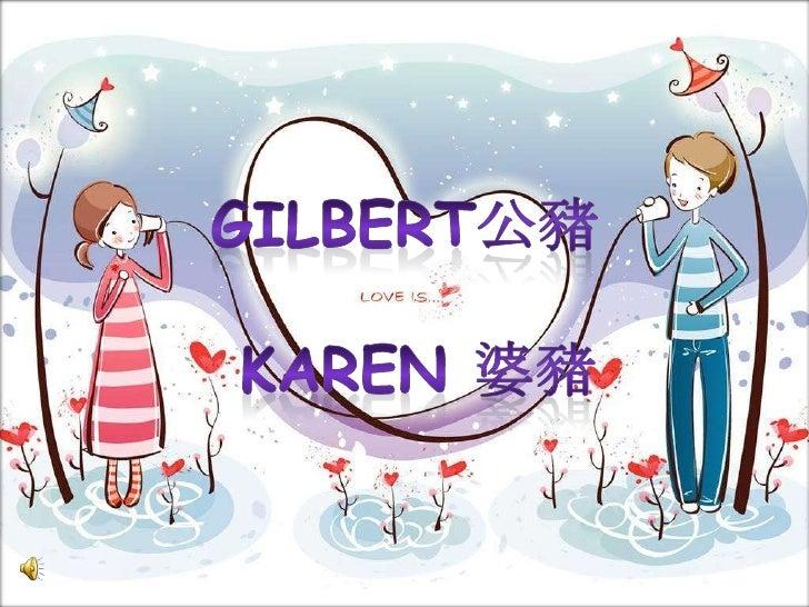 Gilbert公豬<br />Karen 婆豬<br />