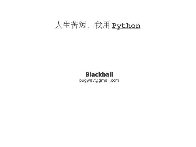 人生苦短,我用 Python      Blackball    bugway@gmail.com