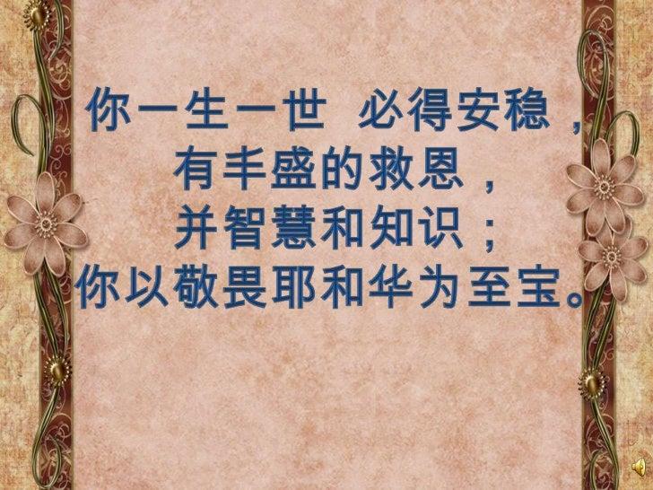 你一生一世  必得安稳,有丰盛的救恩,并智慧和知识;你以敬畏耶和华为至宝。<br />
