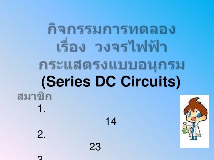 (Series DC Circuits)1.           142.      23