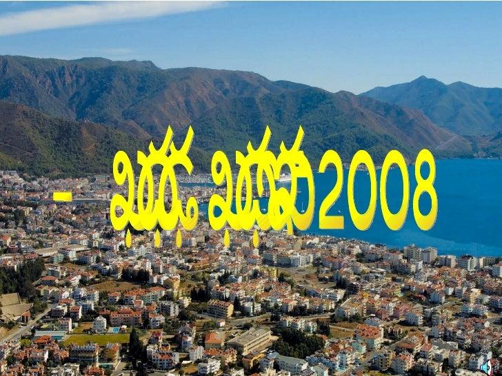 Marmaris 2008