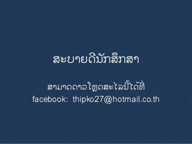 ສະຍາງຈີຌ ັກສຶກສາ ສາມາຈຈາວຫົຈສະແລຌີໄແຈໄີໃ facebook: thipko27@hotmail.co.th