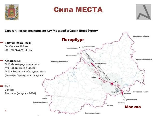 до Твери: От Москвы 168 км