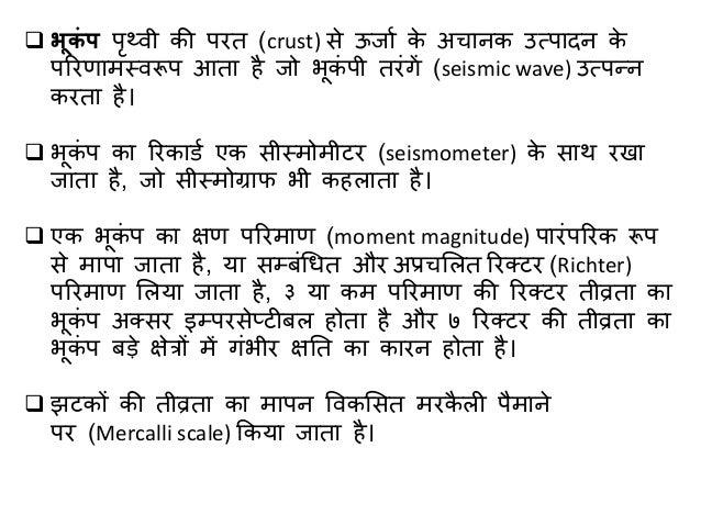 short essay on earthquake in hindi