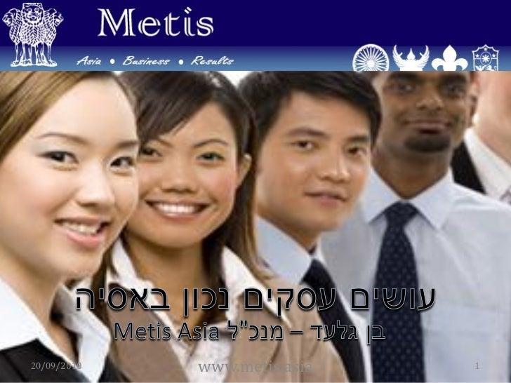 20/09/2010   www.metis.asia   1