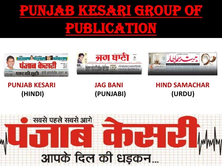 PUNJAB KESARI GROUP OF        PUBLICATIONPUNJAB KESARI   JAG BANI    HIND SAMACHAR   (HINDI)      (PUNJABI)       (URDU)