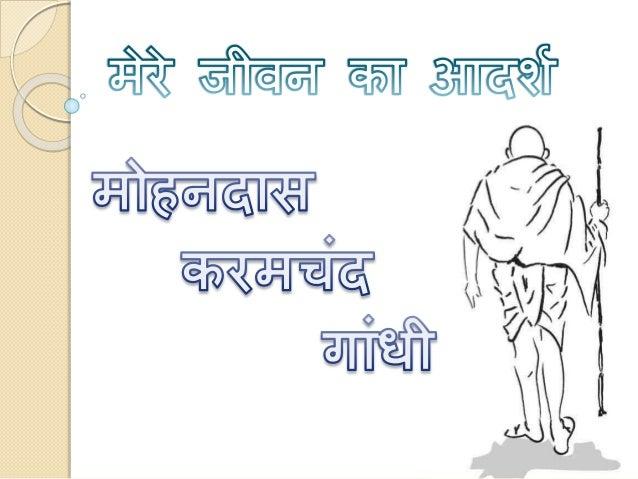Gandhi ji..My inspiration
