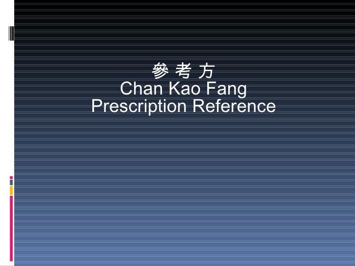 參 考 方 Chan Kao Fang Prescription Reference