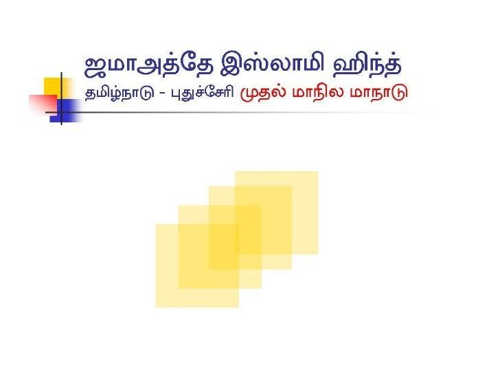 Jamaat Tamil Nadu conference