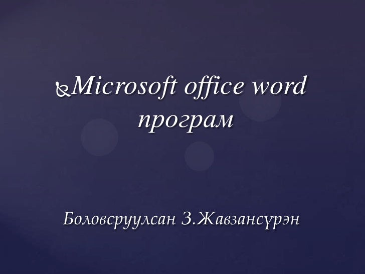 Microsoft office word      програмБоловсруулсан З.Жавзансүрэн