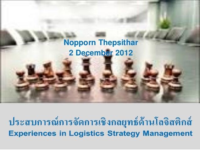 Nopporn Thepsithar 2 December 2012