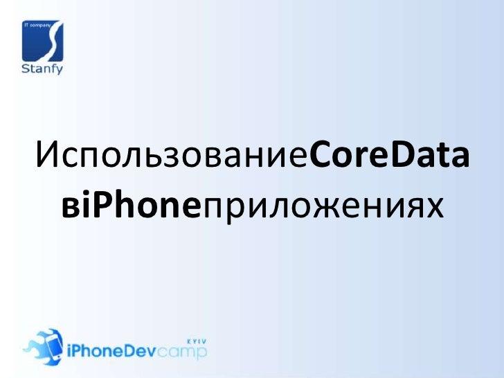 ИспользованиеCoreDataвiPhoneприложениях<br />