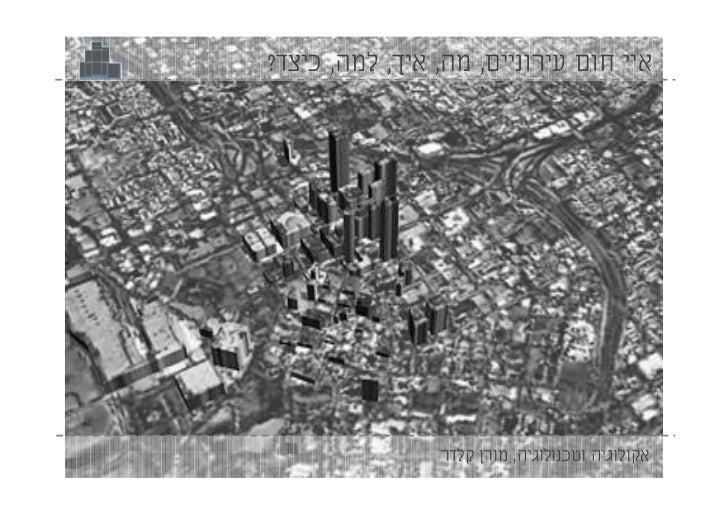 איי חום עירוניים, מה, איך, למה, כיצד?                אקולוגיה וטכנולוגיה, מורן קלדר
