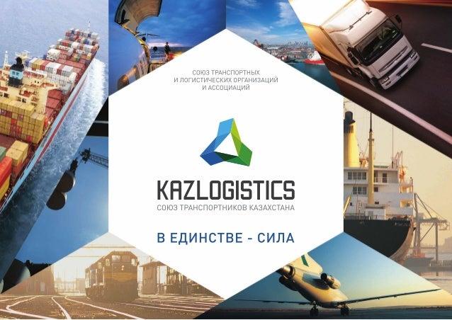 Presentation kazlogistics