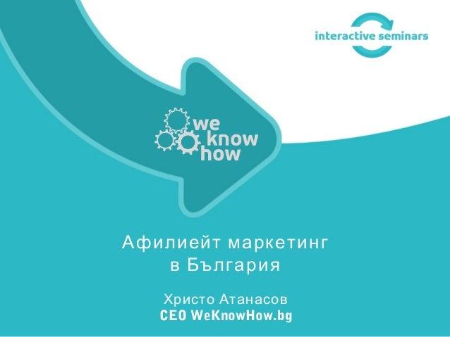 Афилиейт маркетинг в България