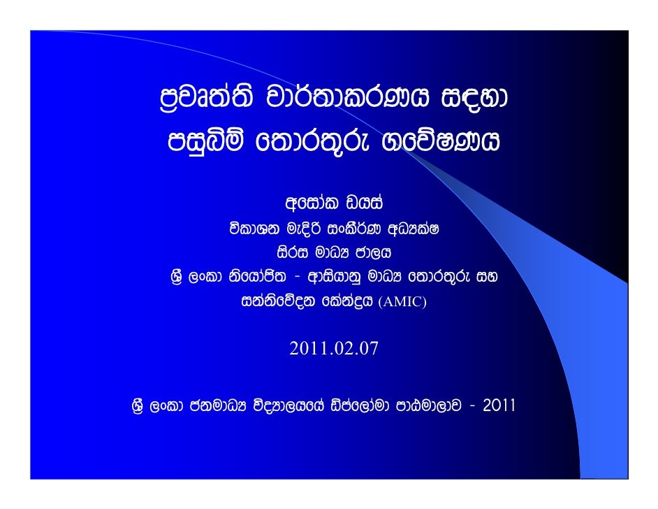 Presentation at school of journalism 07022011