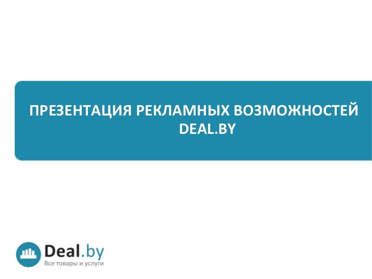 Presentation banner ad deal.by august2012