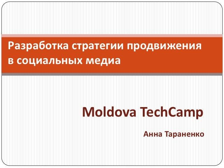 Разработка стратегии продвижения в социальных медиа<br />  Moldova TechCamp<br />Анна Тараненко<br />