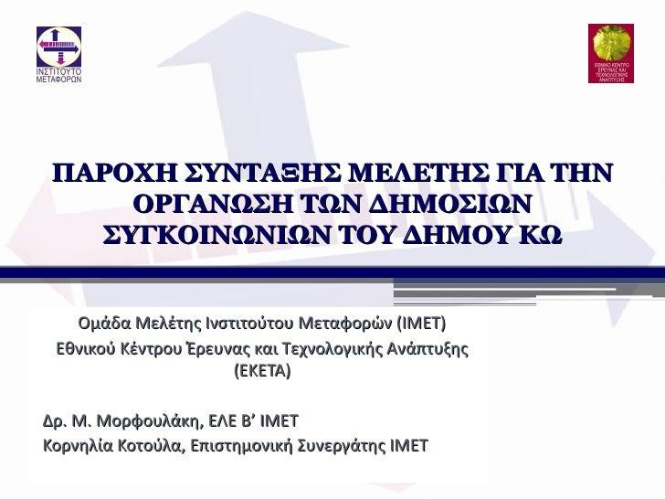 Presentation by dr. morfoulaki