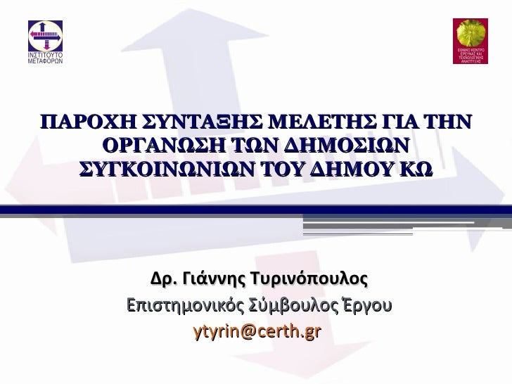 Presentation by dr. tirinopoulos