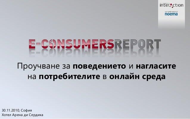 Проучване за поведението и нагласите на потребителите в онлайн среда 30.11.2010, София Хотел Арена ди Сердика