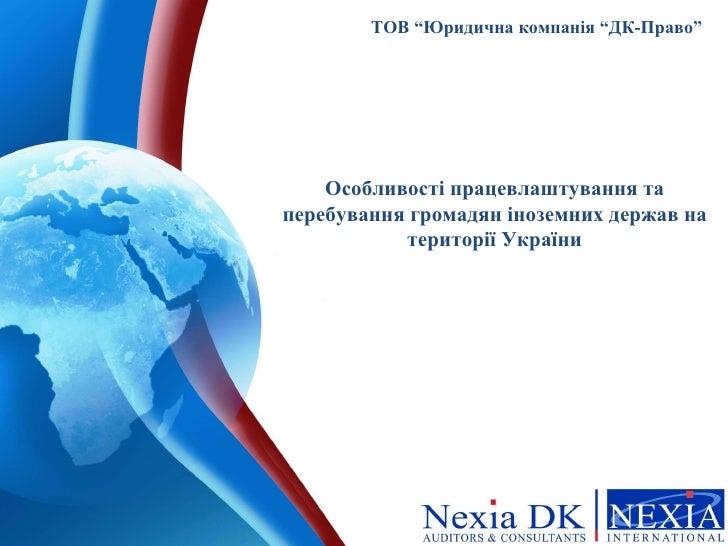 Presentation employment in Ukraine