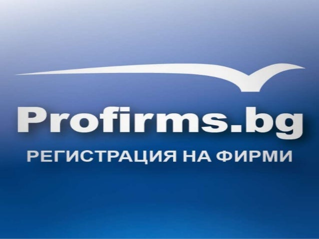 Регистрация на ЕООД от Profirms.bg