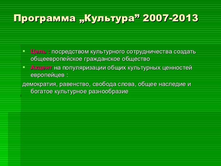 Presentation EU Culture programme by Natalia Volchenko rus