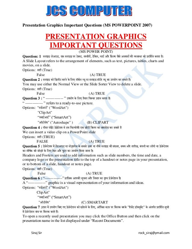 Presentation Graphics Important Questions (MS POWERPOINT 2007)  PRESENTATION GRAPHICS IMPORTANT QUESTIONS (MS POWER POINT)...