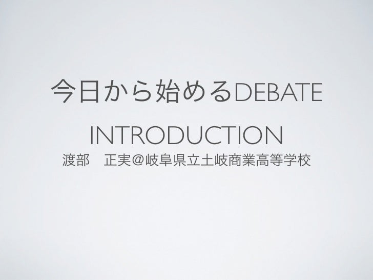 DEBATEINTRODUCTION