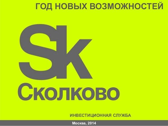 ИНВЕСТИЦИОННАЯ СЛУЖБА Москва, 2014 ГОД НОВЫХ ВОЗМОЖНОСТЕЙ