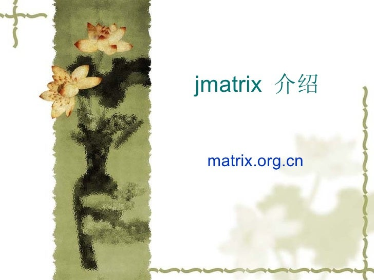 jmatrix  介绍 matrix.org.cn