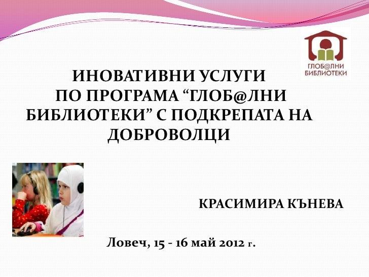 """Иновативни услуги по """"Програма """"Глоб@лни библиотеки - България""""  с подкрепата на доброволци"""