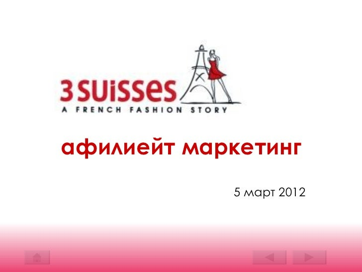 афилиейт маркетинг            5 март 2012