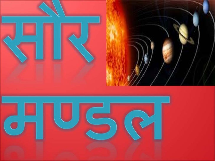 solar system essays in hindi The earth is one of nine planets that orbit round the sun in what we call the solar  system starts solar is the adjective from sun and comes from the latin word.