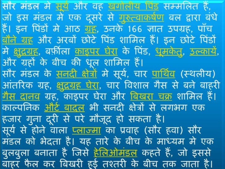 Essay on solar energy in hindi
