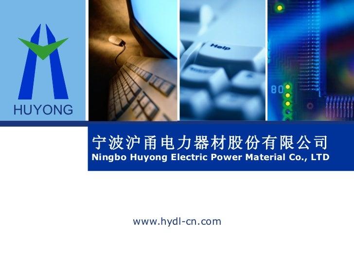 宁波沪甬电力器材股份有限公司 Ningbo Huyong Electric Power Material Co., LTD www.hydl-cn.com HUYONG