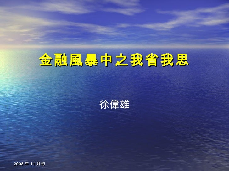 Presentation on Tsunami
