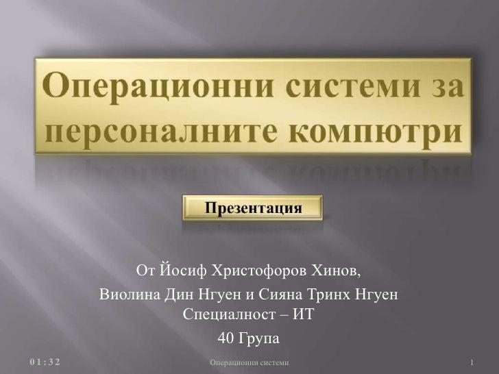 От Йосиф Христофоров Хинов,         Виолина Дин Нгуен и Сияна Тринх Нгуен                   Специалност – ИТ              ...