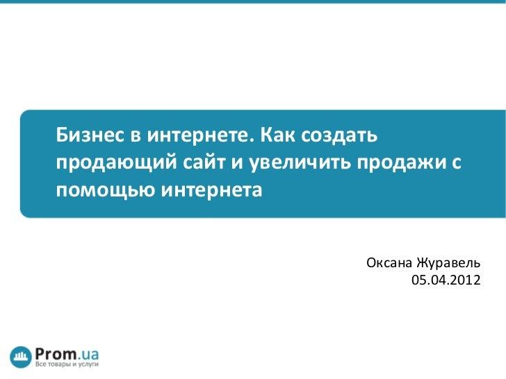 Бизнес в интернете. Как создатьпродающий сайт и увеличить продажи спомощью интернета                           Оксана Жура...