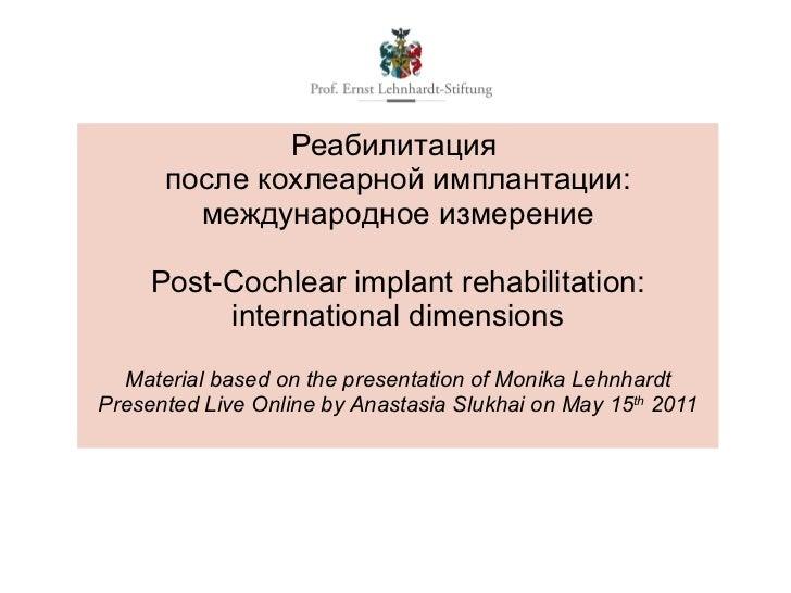 Реабилитация  после кохлеарной имплантации: международное измерение Post-Cochlear implant rehabilitation: international di...