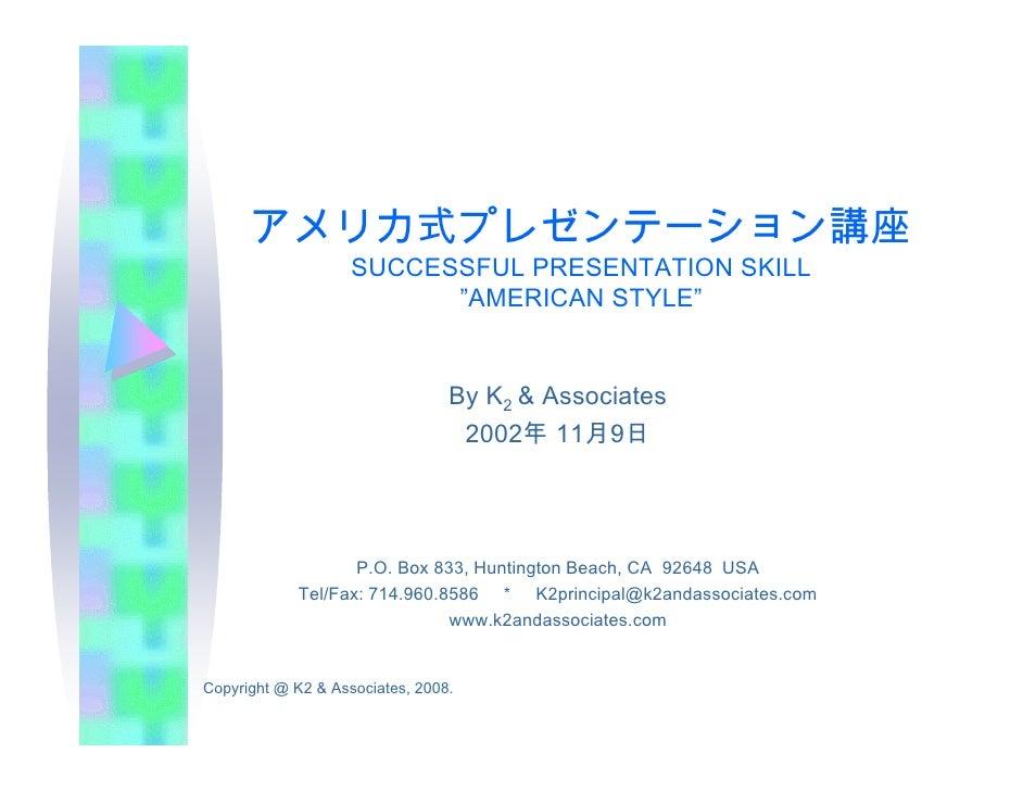 """アメリカ式プレゼンテーション講座                     SUCCESSFUL PRESENTATION SKILL                           """"AMERICAN STYLE""""             ..."""